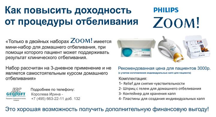 Форум карандаш для отбеливания зубов форум